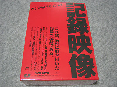 NUMBER GIRL:記録映像