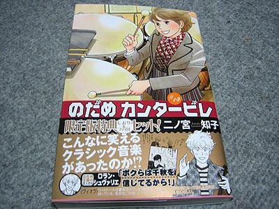 のだめカンタービレ14巻 初回限定版