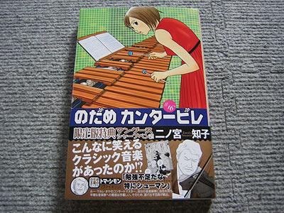 のだめカンタービレ(16)