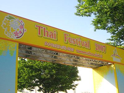 タイフェスティバル2007