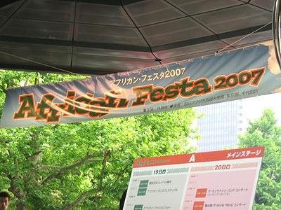 アフリカンフェスタ2007