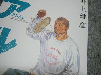 井上雄彦「リアル」7巻